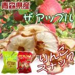 りんごスナック ザ・アップル 青森りんご はとや製菓(送料別)