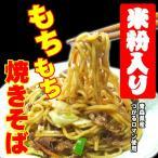 米粉入り 焼きそば1パック2人前(ゆで麺)竹鼻製麺所 [SET]