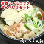(送料無料)青森シャモロックせんべい汁セットダブルサイズ(約6〜7人前)