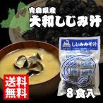 (送料無料)大和しじみ汁(8食入)青森県産(しじみちゃん本舗)