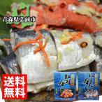 送料無料 津軽伝統の味 飯寿し2食セット(紅鮭寿し200g・にしん寿し250g)(冷凍)(熊谷食品)