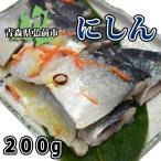 にしん飯寿し200g(冷凍)津軽伝統の味(熊谷食品)