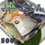 にしん飯寿し500g(冷凍)津軽伝統の味(熊谷食品)