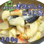 身欠にしんこうじ漬300g(冷蔵)津軽伝統の味(熊谷食品)