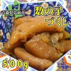 数の子づくし 500g(冷蔵)津軽伝統の味(熊谷食品)