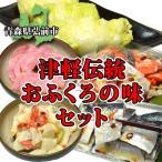 送料無料 津軽伝統 おふくろの味セット(冷蔵)(熊谷食品)