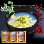 (送料無料)いちご煮3缶入(化粧箱)(みなみや)
