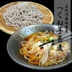 つくね芋蕎麦(化粧箱)五所川原地蕎麦 竹鼻製麺所 [SET]