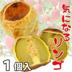 青森りんごをまるごと1個パイで包んで焼き上げた贅沢りんごパイ