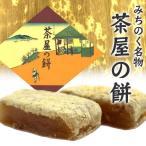 茶屋の餅(8個入り4包み箱入り) ラグノオ(送料別)