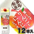 (送料無料)12本 葉とらずりんごとにんじんミックスジュース