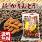 (送料無料)はとむぎ かりんとう170g 青森県産(はと麦 ハトムギ)国産100%