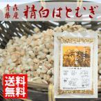 (送料無料)精白はとむぎ500g 青森県産(はと麦 ハトムギ)国産100%