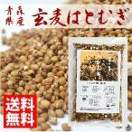 (送料無料)玄麦はとむぎ500g 青森県産(はと麦 ハトムギ)国産100%