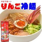 【乾麺】りんご冷麺