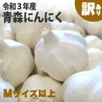 新物 にんにく 訳あり 青森県産 1kg Mサイズ以上(3kg以上送料無料)玉はずれ・型崩れ・変色など 青森県産 にんにく