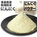 青森県産にんにく粉末 50g 送料無料(メール便)にんにくパウダー