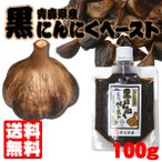 黒にんにくペースト 100g 青森県産 送料無料(メール便)