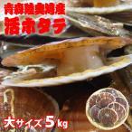 活ホタテ 青森陸奥湾産ホタテ 大サイズ 5kg 約20〜30枚前後(ホタテレシピ付)