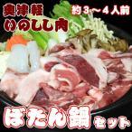 (送料無料)いのしし肉ぼたん鍋セット(猪肉 イノシシの肉)