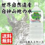 (送料無料)白神山地の水「超」軟水 2L×6本入×2ケース(12本)(硬度0.2mg/L軟水)(沖縄・一部離島は別途送料必要です)