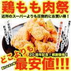5の付く日 鳥もも 鶏肉 6kg 数量限定品 鶏もも肉 業務用 ポイント10倍 取り寄せ もも 安い 焼き鳥 バーベキュー 焼肉 唐揚げ