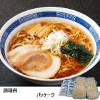 【送料無料】こだわりの佐野ラーメン(生麺)(麺120g×20食)
