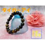 タイガーアイ パワーストーン 天然石 お守り 石 数珠 ブレスレット 誕生日プレゼント クリックポスト送料無料