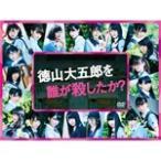 徳山大五郎を誰が殺したか?【DVD】/欅坂46[DVD]【返品