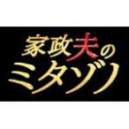 家政夫のミタゾノ DVD BOX/松岡昌宏[DVD]【返品種別A】