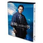 [枚数限定][限定版]海賊とよばれた男(完全生産限定盤)【Blu-ray】/岡田准一[Blu-ray]【返品種別A】