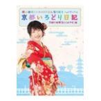[初回仕様]横山由依(AKB48)がはんなり巡る 京都いろどり日記 第2巻「京都の絶景 見とくれやす」編/横山由依[DVD]【返品種別A】
