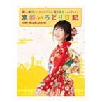 横山由依(AKB48)がはんなり巡る 京都いろどり日記 第3巻「京都の春は美しおす」編/横山由依[DVD]【返品種別A】