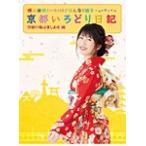 [初回仕様]横山由依(AKB48)がはんなり巡る 京都いろどり日記 第3巻「京都の春は美しおす」編/横山由依[Blu-ray]【返品種別A】