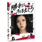 勝手にふるえてろ/松岡茉優[DVD]【返品種別A】
