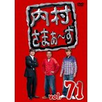 内村さまぁ〜ず vol.71/内村光良,さまぁ〜ず[DVD]【返