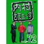 内村さまぁ〜ず vol.72/内村光良,さまぁ〜ず[DVD]【返