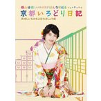 [初回仕様]横山由依(AKB48)がはんなり巡る 京都いろどり日記 第4巻「美味しいものをよばれましょう」編/横山由依[DVD]【返品種別A】