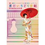 [初回仕様]横山由依(AKB48)がはんなり巡る 京都いろどり日記 第5巻「京の伝統見とくれやす」編【DVD】/横山由依[DVD]【返品種別A】