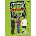 内村さまぁ〜ず SECOND vol.76/内村光良,さまぁ〜ず[D