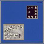 小唄 上方唄/オムニバス[CD]【返品種別A】