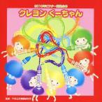 クレヨンくーちゃん/2010ビクター運動会(4)/運動会用[CD]【返品種別A】