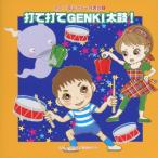 2011年ビクター発表会3 打て打てGENKI太鼓!/学芸会[CD]【返品種別A】