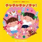 2014年ビクター運動会ベスト2チャチャチャノチャ!/運動会用[CD]【返品種別A】