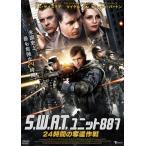 S.W.A.T.ユニット887 24時間の奪還作戦/トム・サイズモア[DVD]【返品種別A】