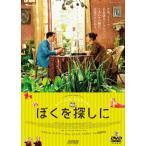 ぼくを探しに/ギョーム・グイ[DVD]【返品種別A】