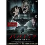 ババドック 〜暗闇の魔物〜/エシー・デイヴィス[DVD]【返品種別A】
