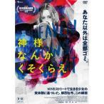 神様なんかくそくらえ/アリエル・ホームズ[DVD]【返品種別A】