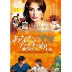 あなたのママになるために/ペネロペ・クルス[DVD]【返品種別A】