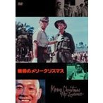 戦場のメリークリスマス/デヴィッド・ボウイ[DVD]【返品種別A】